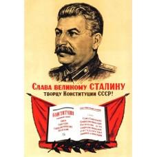 Магнит на холодильник Иосиф Виссарионович Сталин