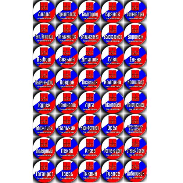 Значки Города Воинской Славы набор из ...: magnets-shop.ru/znachki/znachki-serii-goroda-voinskoj-slavy/znachki...