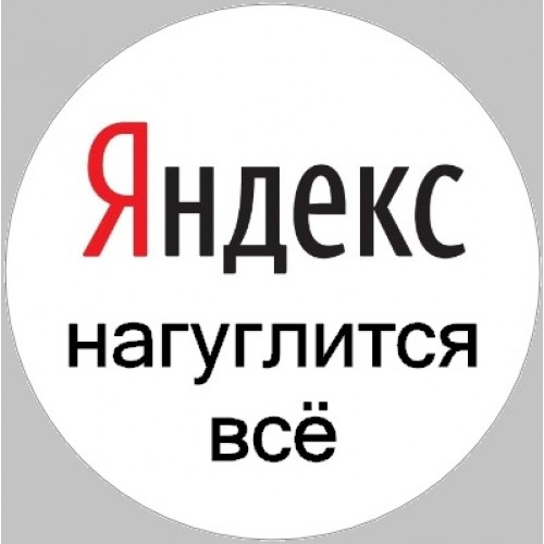 Значок Яндекс нагуглится все: magnets-shop.ru/znachki/diametr-25-mm/znachok-yandeks-naguglitsya...