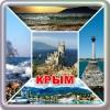 Magnet acrylic - Crimea