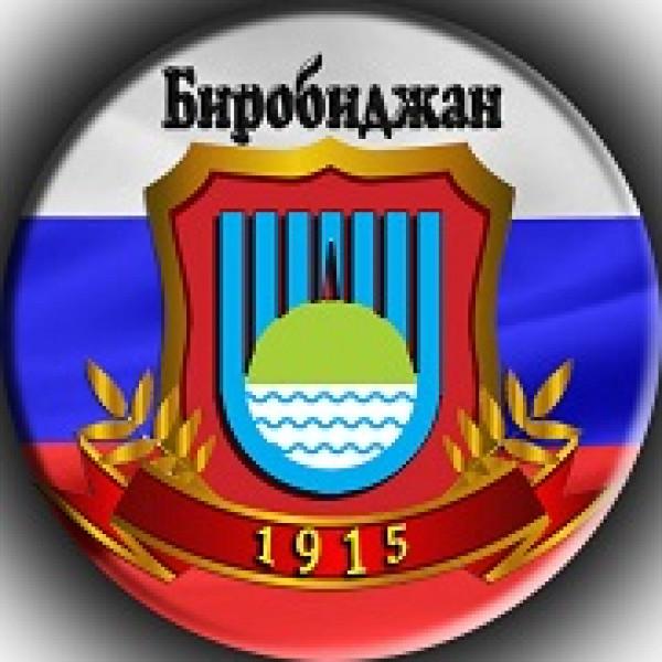 Город в россии, административный центр еврейской автономной области