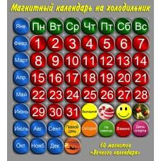 Вечный календарь на магнитах диаметр 38 мм